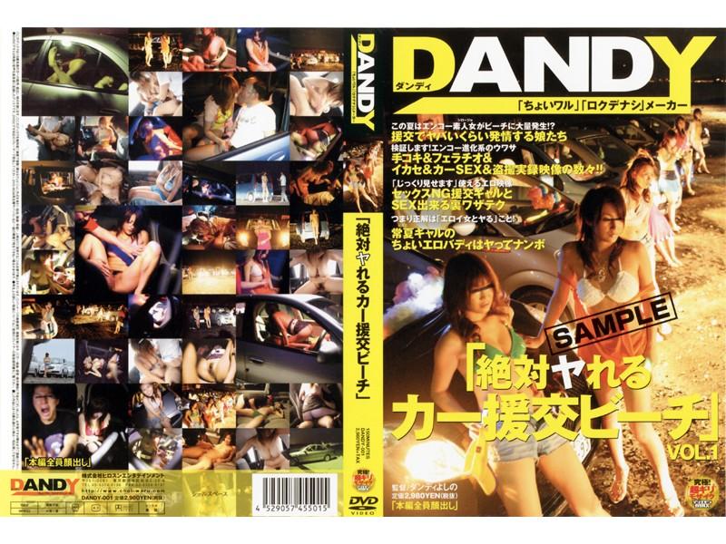 DANDY-001.jpg