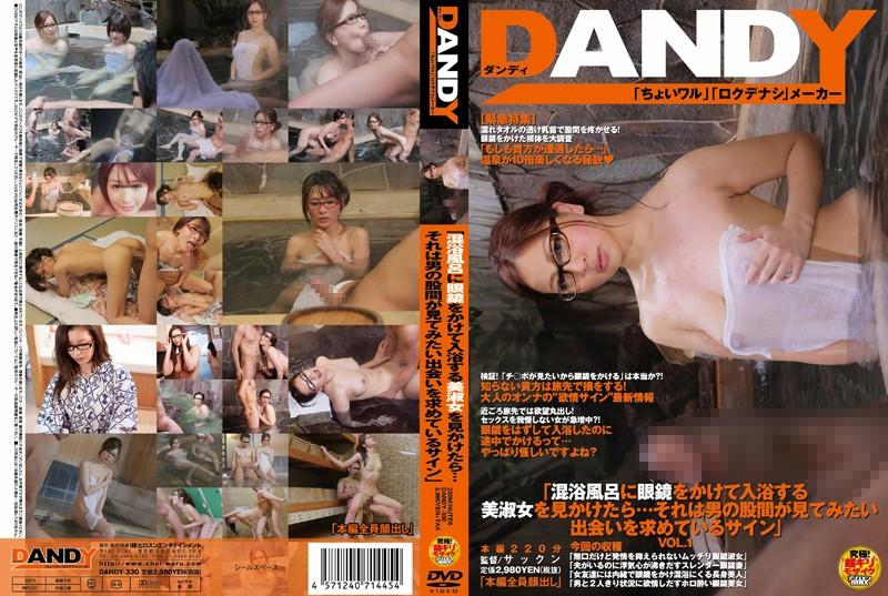 DANDY-330.jpg