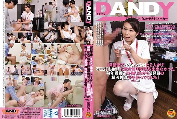 dandy-538imgcover.jpg