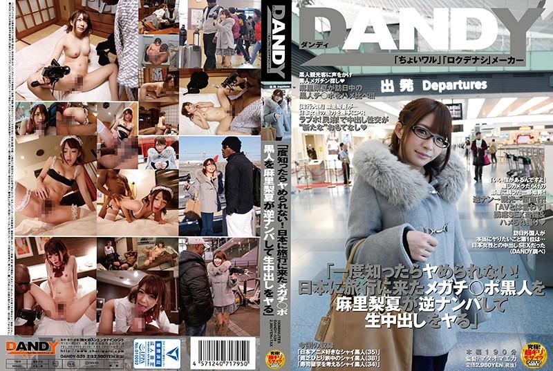 DANDY539.