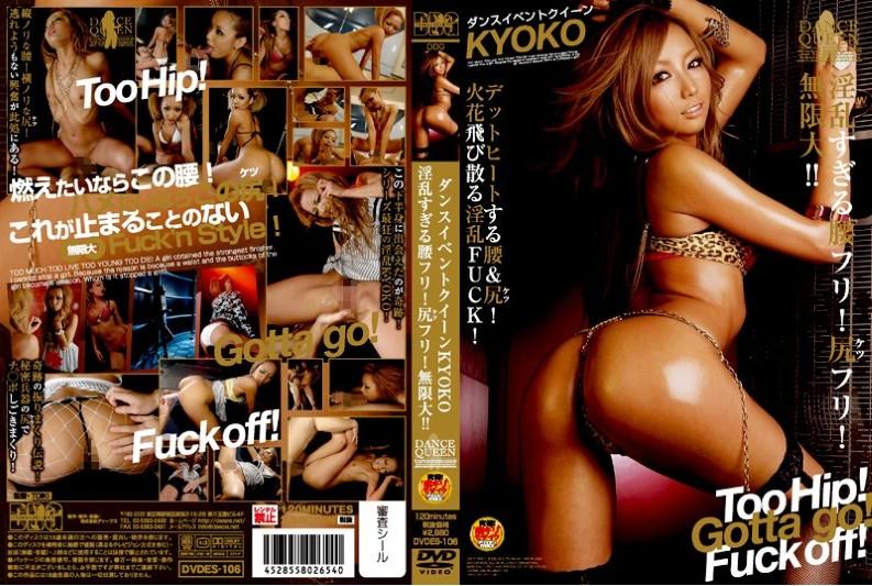 DVDES-106.0.