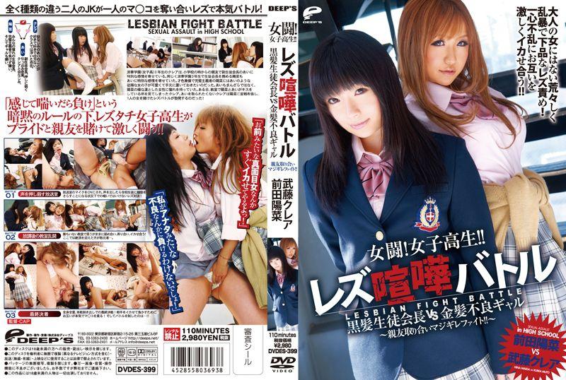 DVDES-399-1 [Deeps] MUTOU Kurea MAEDA Hina Uniformed Schoolgirl Lesbian Battle!.jpg
