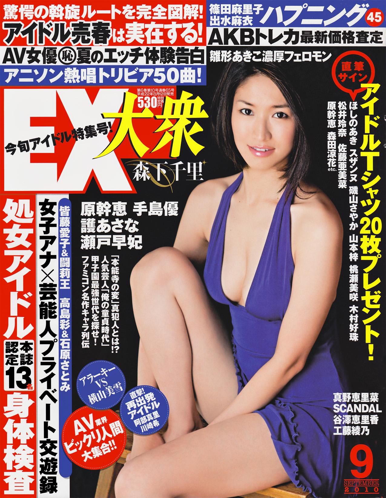 [EX Taishu] 2010.09 Chisato Morishita 森下千里 [34P22MB]