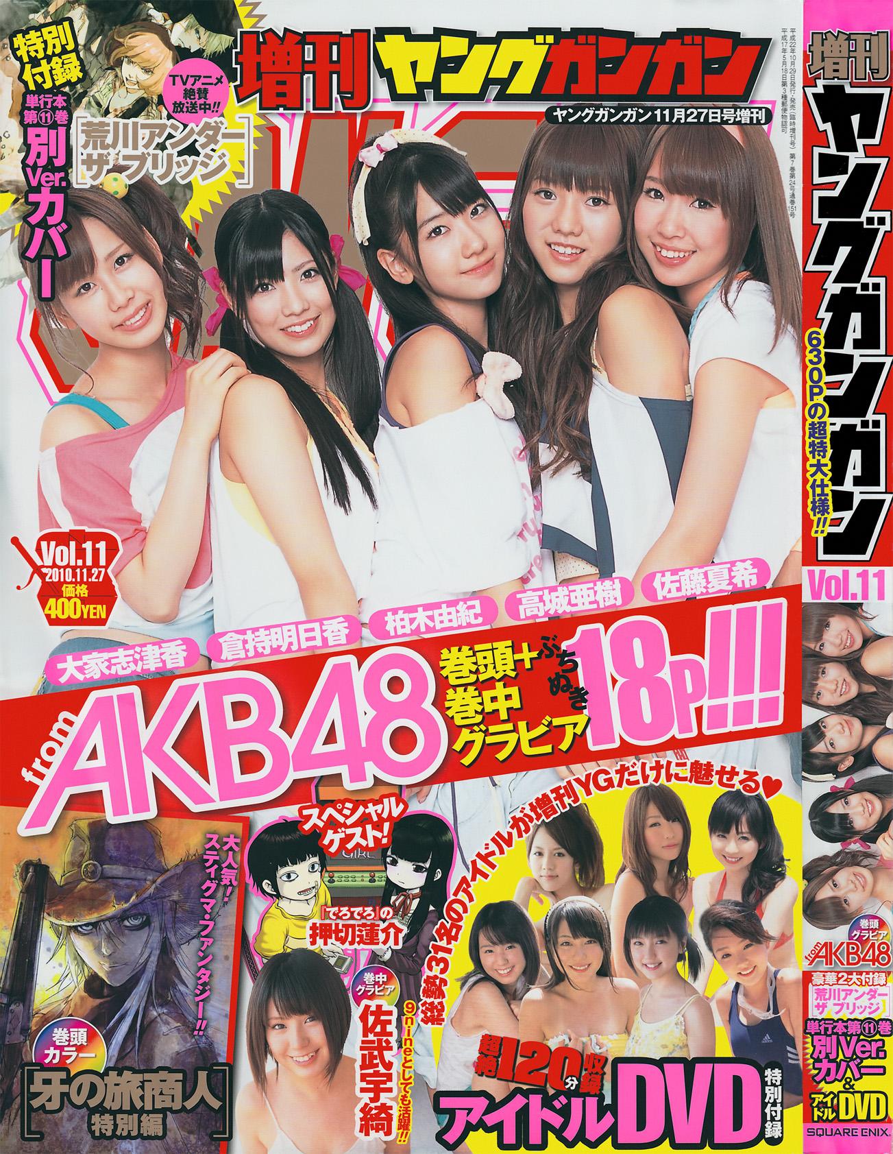 [Zokan Young GANGAN] 2010 No.11 AKB48 [23P16MB] - idols