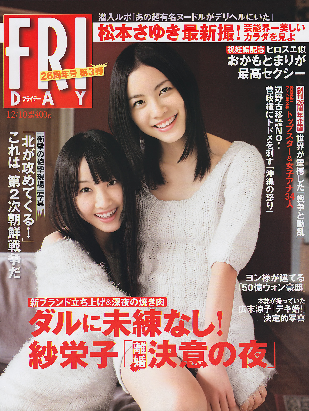 [FRIDAY] 2010.12.10 Jurina Matsui 松井珠理奈 & Rena Matsui 松井玲奈 [39P22MB] 08180