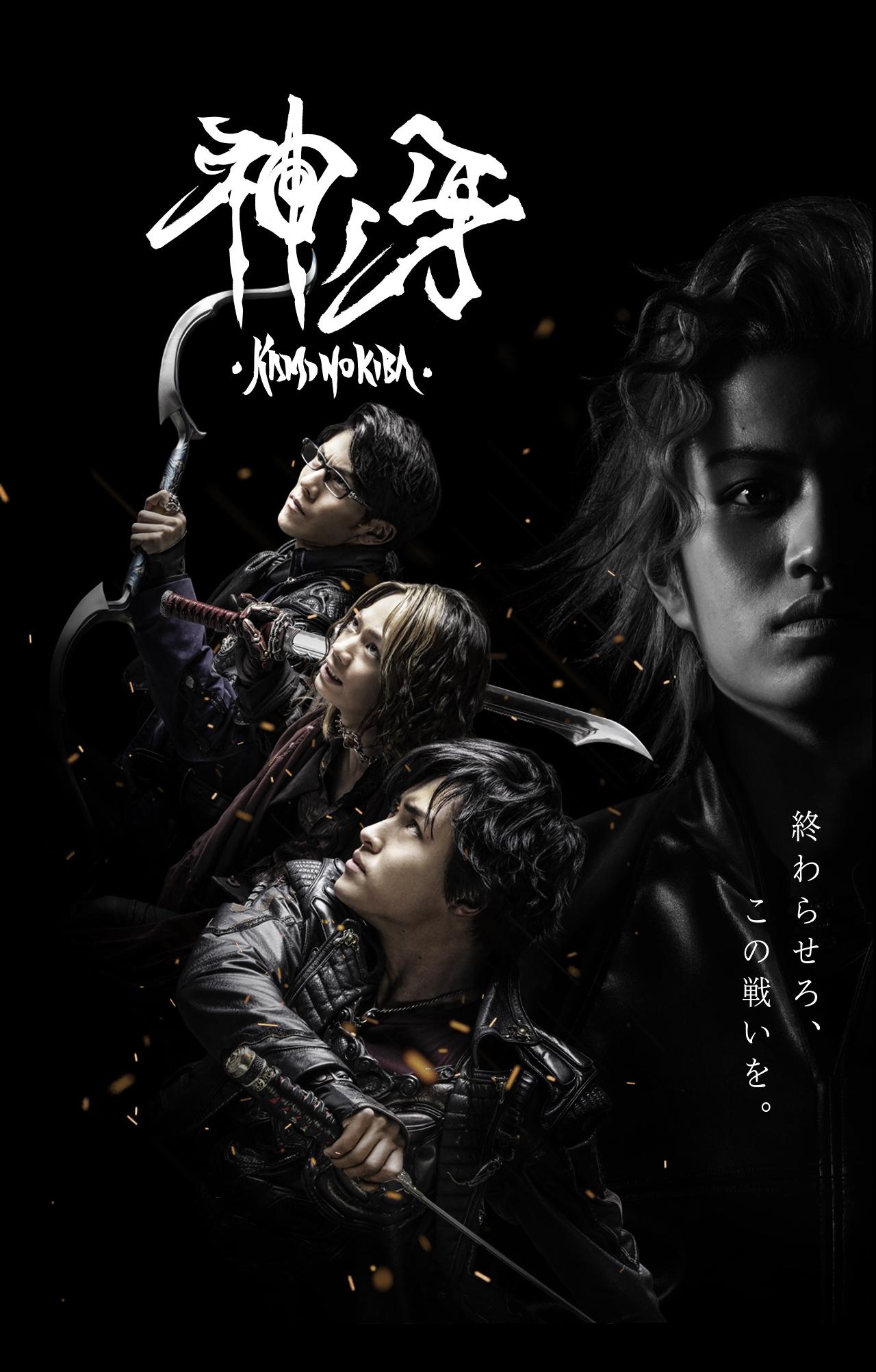 GARO KAMINOKIBA Movie.jpg
