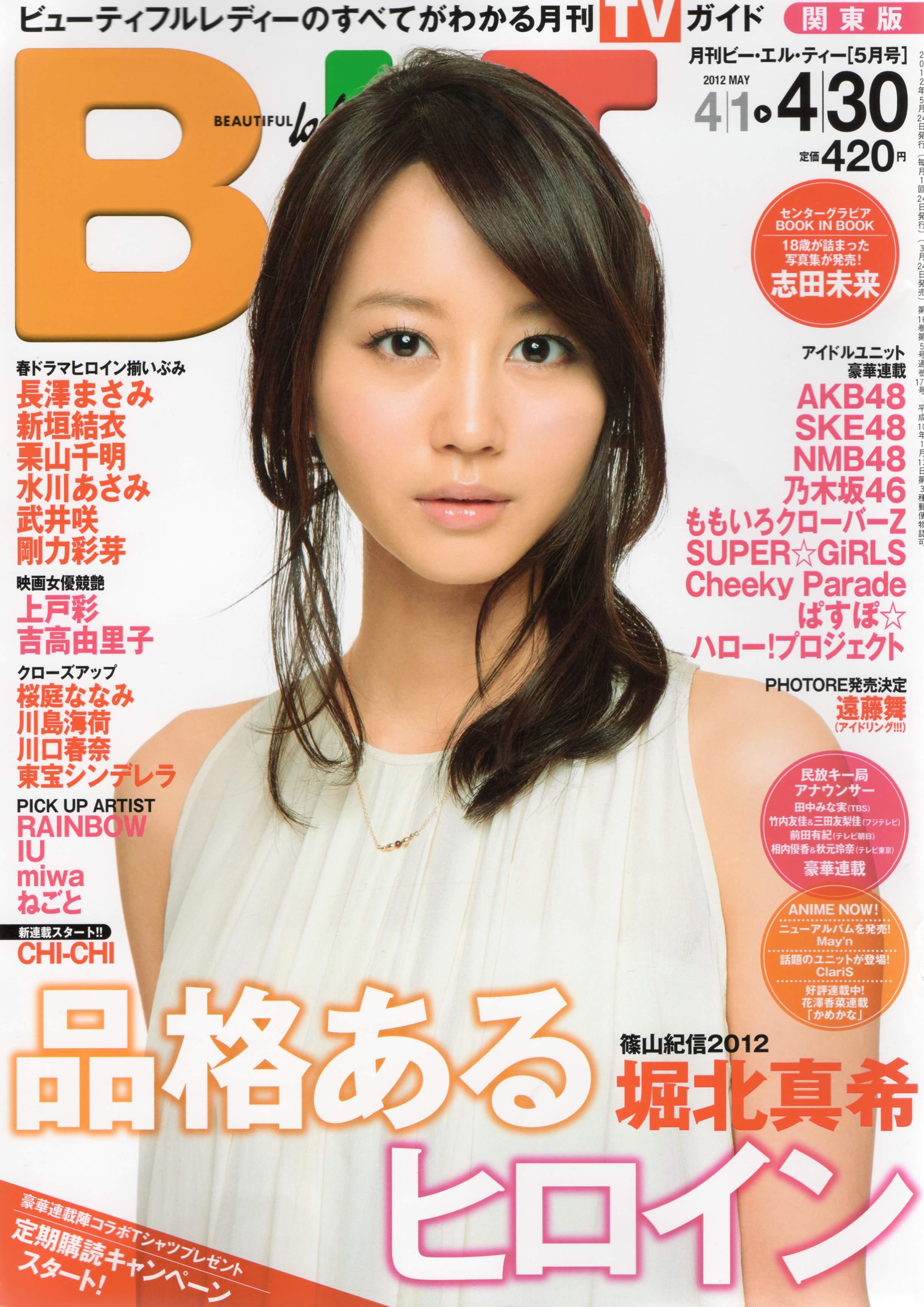 [B.L.T.] 2012.05 Maki Horikita 堀北真希 [111P88MB]
