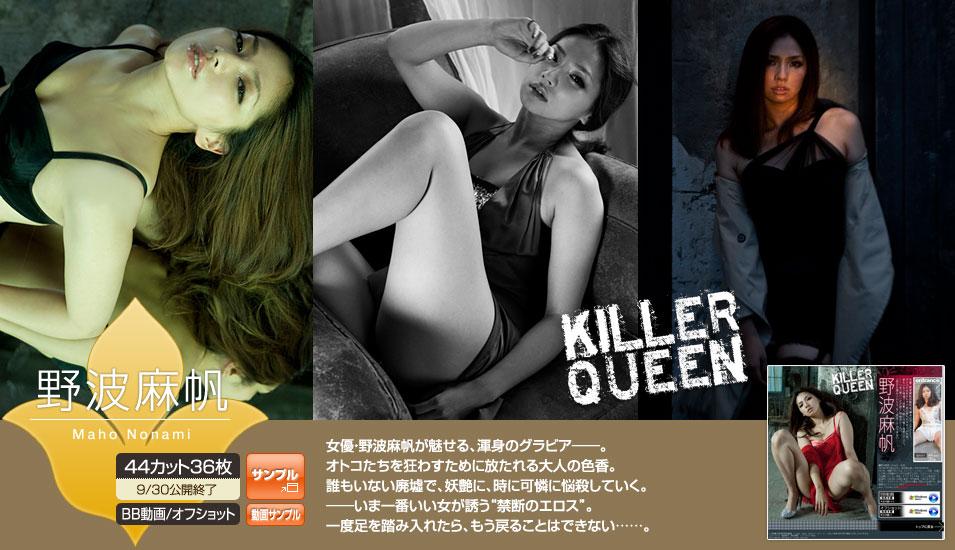 [image.tv] 2010.09 野波麻帆 Maho Nonami 「KILLER QUEEN」[40P]