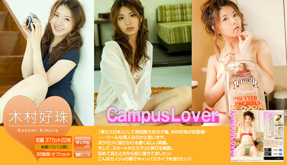 [image.tv] 2010.09 木村好珠 Konomi Kimura「Campus Lover」 前編 [27P]Real Street Angels