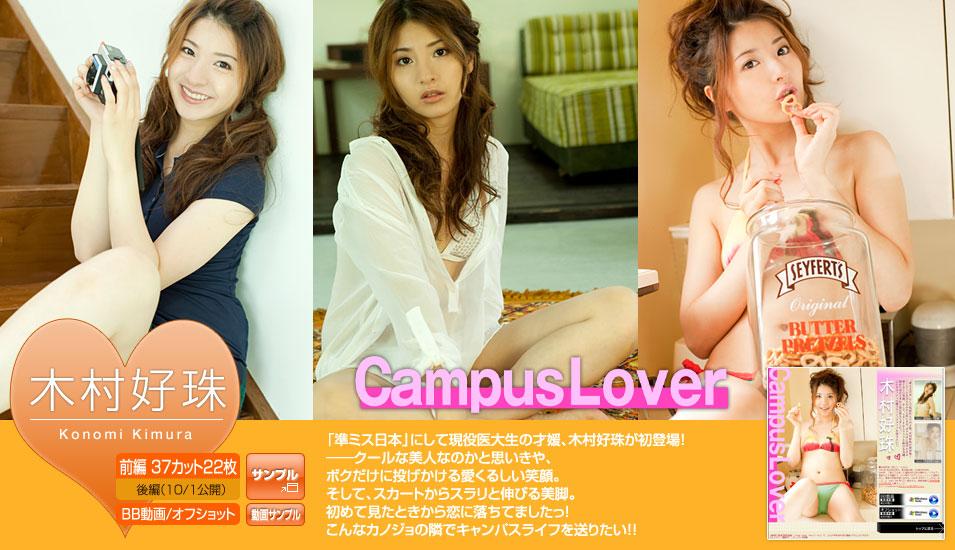 [image.tv] 2010.09 木村好珠 Konomi Kimura「Campus Lover」 前編 [27P]