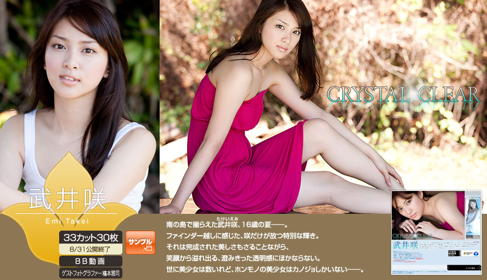 [Image.tv] Emi Takei 武井咲 - Crystal Clear 01 (2010.08) [30P4MB]Real Street Angels