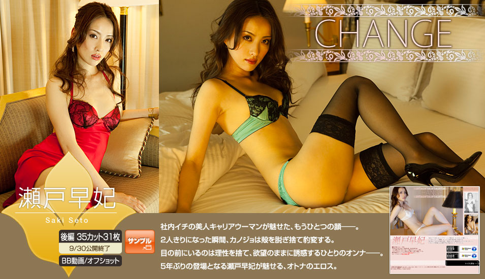 [Image.tv] Saki Seto 瀬戸早妃 - CHANGE 後編 (2010.09) [36P9MB]Real Street Angels