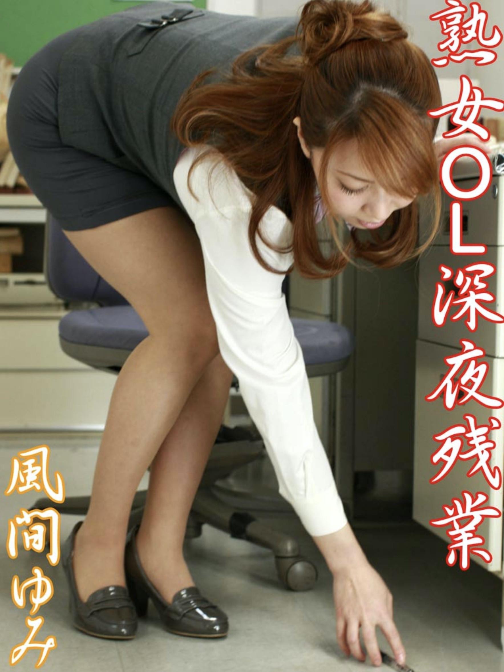 [Digital Photobook] Yumi Kazama 風間ゆみ – Mature OL midnight overtime 熟女OL深夜残業 (2013-06-14)