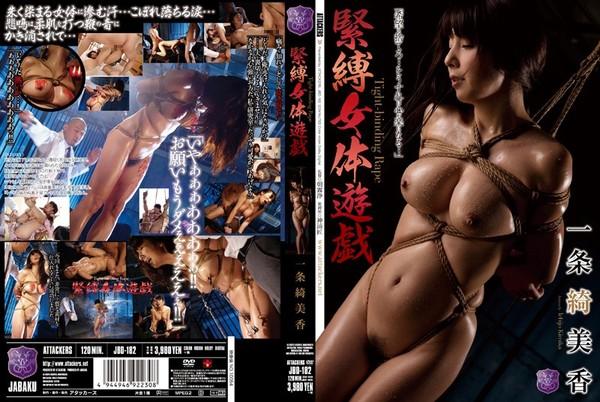 jbd-182_poster.jpg
