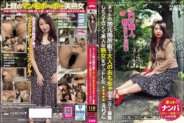 jmty-005_poster.
