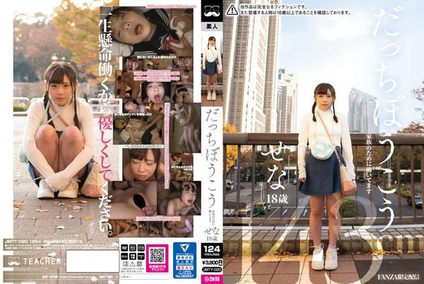 jmty-020_poster.