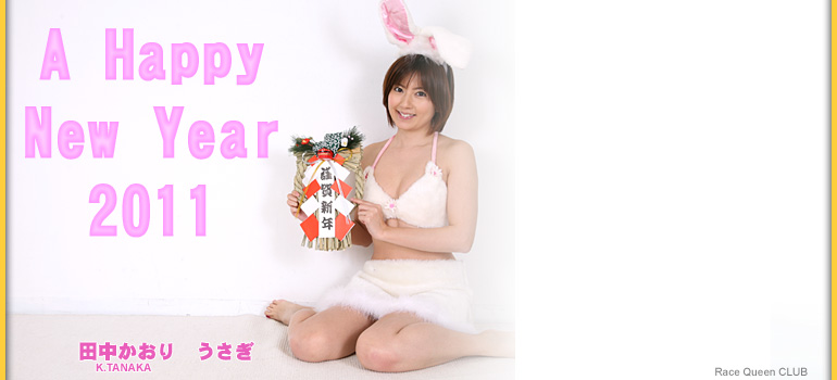 [RaceQueenClub] 2010.12.31 Kaori Tanaka 田中かおり [69P15MB] - idols