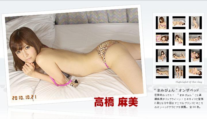 [TopQueenEX] 2010.10.21 Mami Takahashi 高橋麻美 [39P9MB]