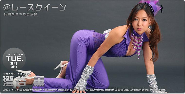 [TopQueen] 2011.03.01 Kaoru Sumiya 澄谷薫 [35P7MB]Real Street Angels