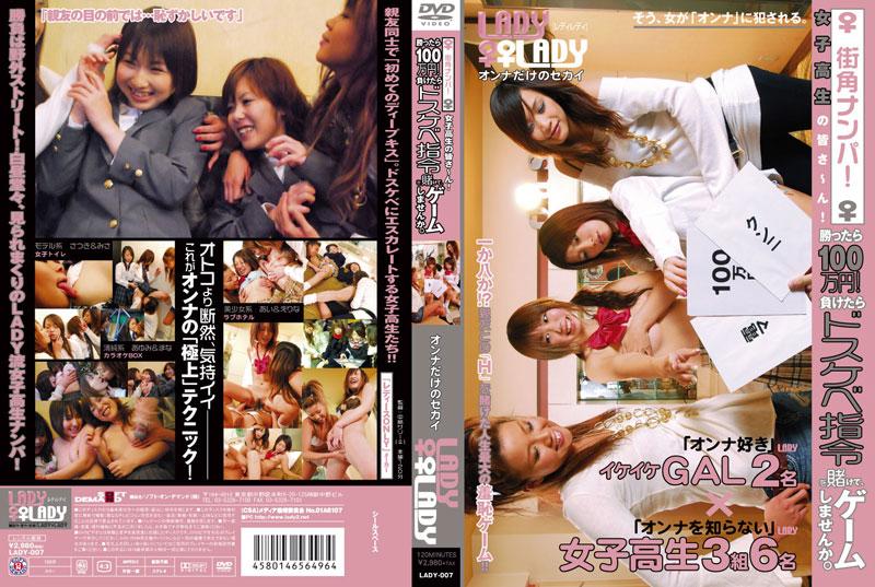 LADY-007-cover.jpg
