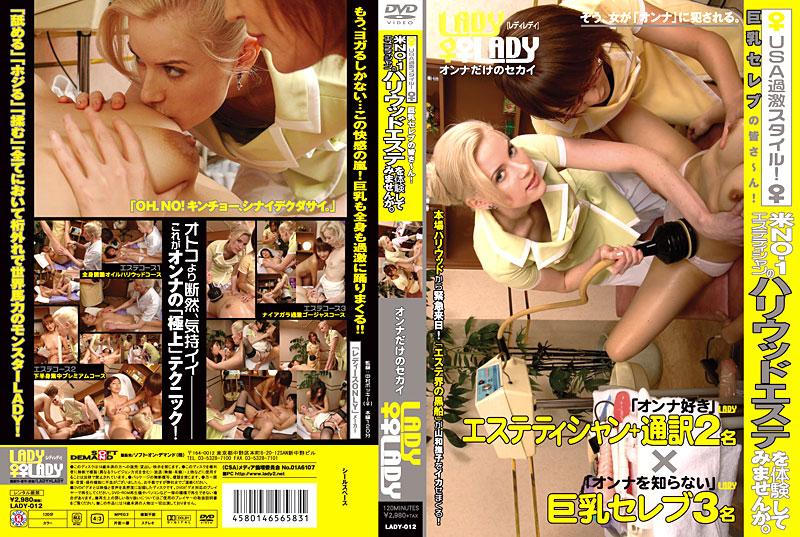LADY-012-cover.jpg