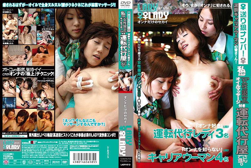 LADY-013-cover.jpg