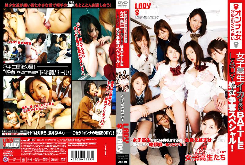LADY-042-cover.jpg