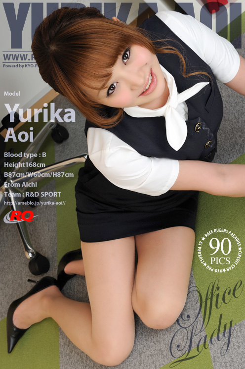 [HF/UPL] [RQ-STAR] NO.00456 Yurika Aoi 葵ゆりか Office Lady