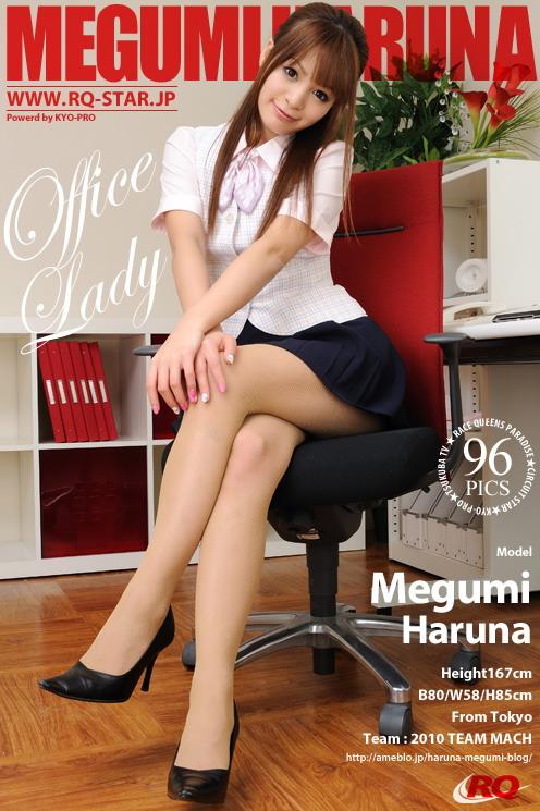 [HF/UPL/FSo] [RQ-STAR] NO.00469 Megumi Haruna 春菜めぐみ Office Lady - idols