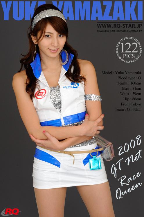 [Rq-Star] 2015-12-28 No.1109 Yuka Yamazaki 山崎友华 Race Queen