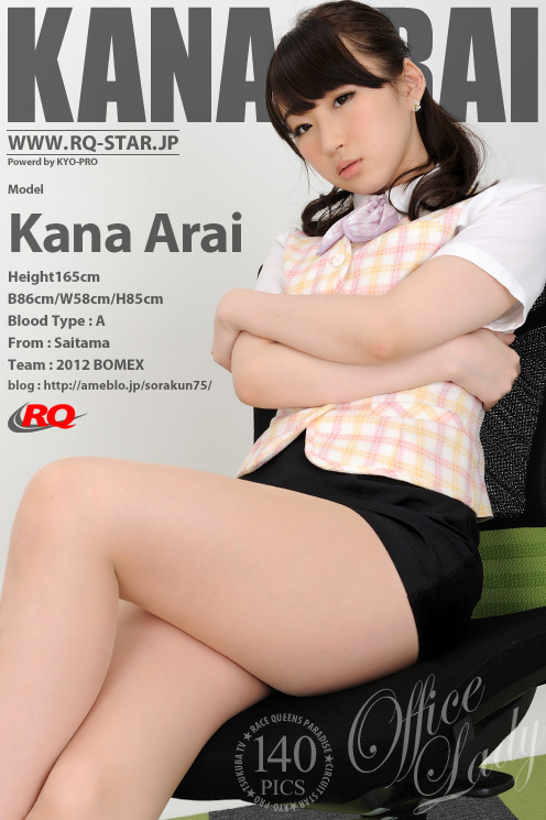 [RQ-STAR] NO.00639 Kana Arai 荒井嘉奈 - Office Lady [141P325MB]