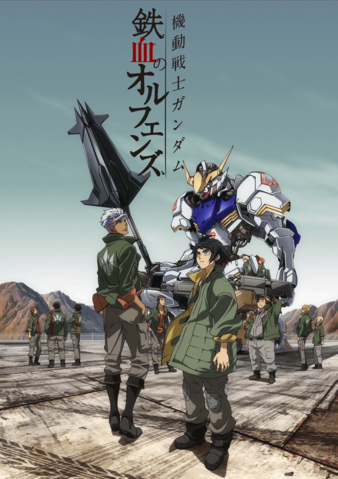 Mobile Suit Gundam Iron-Blooded Orphans.