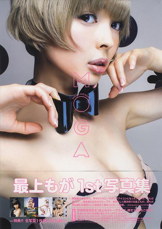 最上もが - MOGA_000.jpg