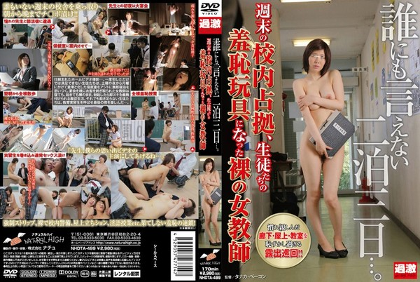 nhdta-499_poster.jpg