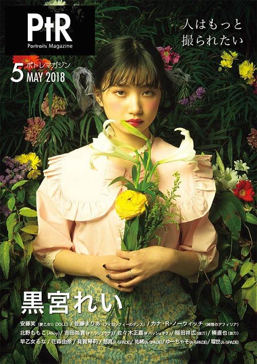 ポトレマガジン 2018年5月号 NEOBK-2230771.jpg