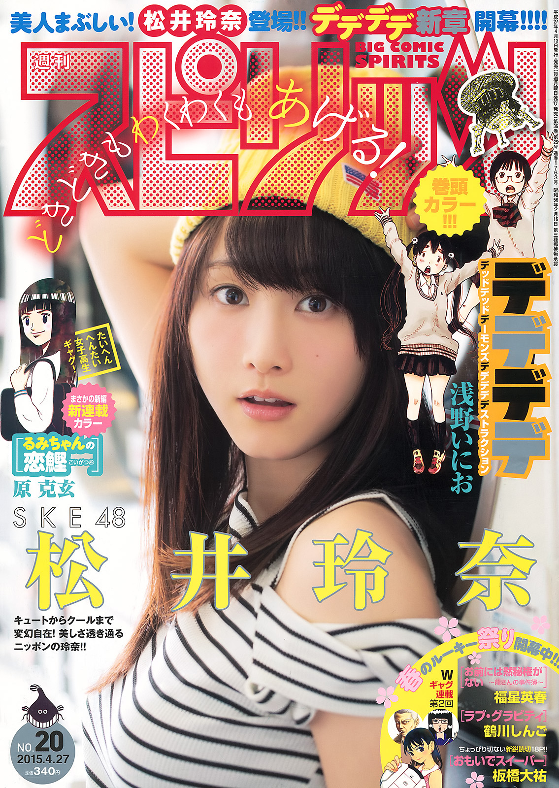 [Big Comic Spirits] No.20 Rena Matsui [2015] [4.3MB]