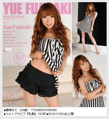 [HF/UPL] [RQ-STAR] NO.00397 ~ Yue Fujisaki 藤崎ゆえ Private Dress