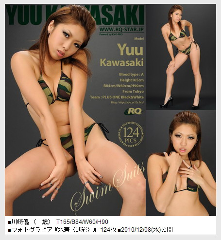 [HF/UPL] [RQ-STAR] No.00419 ~ Yuu Kawasaki 川崎優 Swim Suits