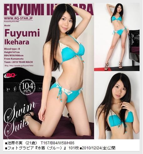[HF/UPL] [RQ-STAR] No.00428 Fuyumi Ikehara 池原冬実 Swim Suits