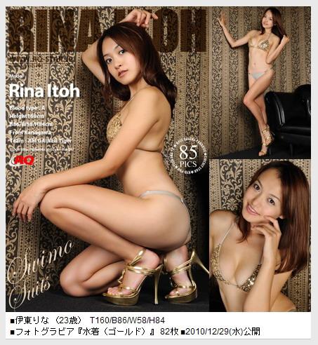 [HF/UPL] [RQ-STAR] No.00430 Rina Itoh 伊東りな Swim Suits
