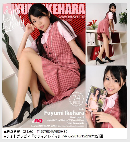 [UPL] [RQ-STAR] No.00431 ~ Fuyumi Ikehara 池原冬実 Office LadyReal Street Angels