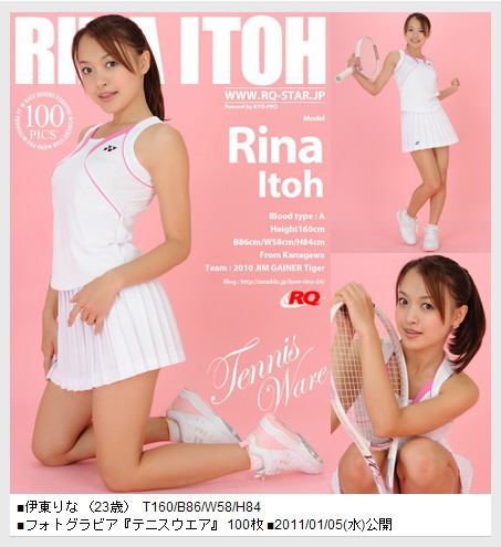 [HF/UPL] [RQ-STAR] NO.00434 Rina Itoh 伊東りな Tennis Wear