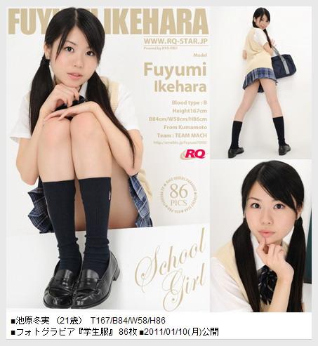 [HF/UPL] [RQ-STAR] NO.00436 Fuyumi Ikehara 池原冬実 School Girl - idols