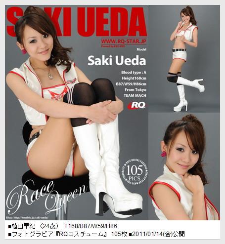 [HF/UPL] [RQ-STAR] NO.00439 Saki Ueda 植田早紀 Race Queen hfupl 08110