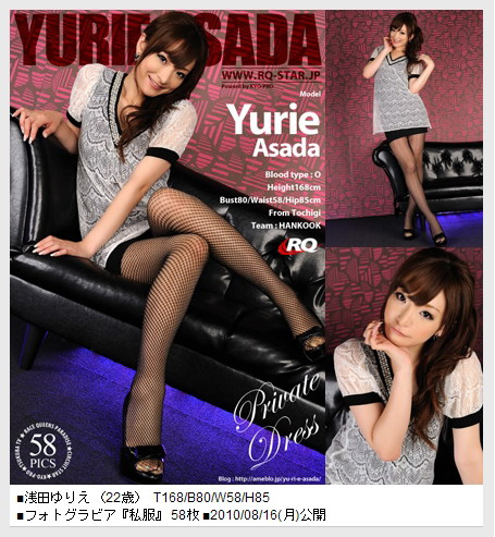 [RQ-STAR] NO.00346 Yurie Asada 浅田ゆりえ Private Dress [58P243.53MB] - idols