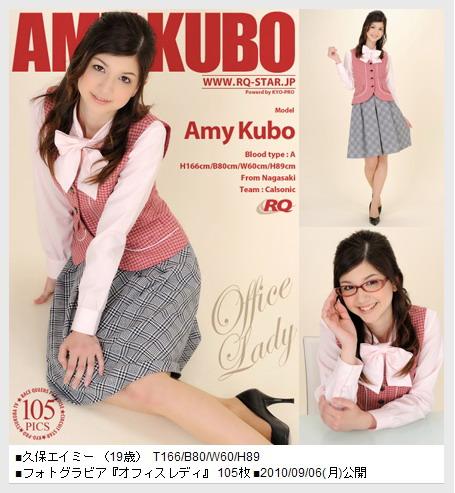 RQ-STAR ~ NO.00362 Amy Kubo Office Lady