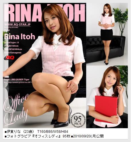 rq372-jpg [RQ-STAR] 372 Rina itoh