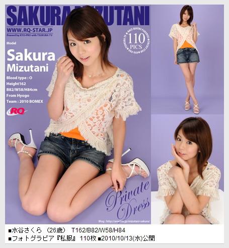 rq386-jpg RQ-STAR| NO.00386 Sakura Mizutani 水谷さくら Private Dress