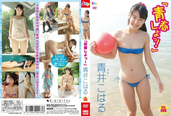 SBKD-0098-青井こはる-Koharu-Aoi-青春しよっ.