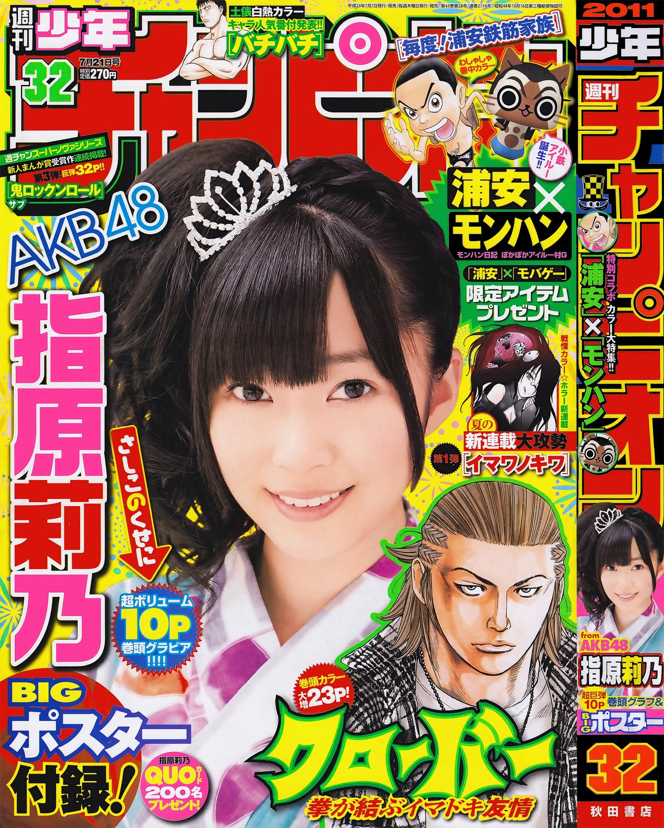 [Shonen Champion] 2011 No.32 Rino Sashihara 指原莉乃 [11P9MB] sexy girls image jav